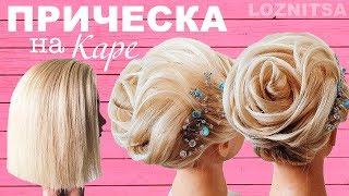 Прически на КОРОТКИЕ ВОЛОСЫ/КАРЕ. Прическа на 8 марта/ВЫПУСКНОЙ 2018| Wedding Updo for Short Hair