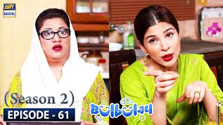 Bulbulay Season 2 Episode 61   5th Ju y 2020   ARY Digital Drama
