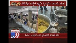 Congress Candidate Siddayya Helds Non Veg Fest At Hassan, Violates Code Of Conduct