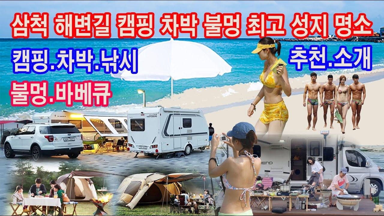 강원도 삼척 캠핑 차박 낚시의 성지 덕산해변길 덕산해수욕장 추천 소개_여행사랑TV