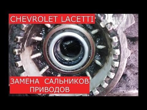 замена сальников приводов  CHEVROLET LACETTI