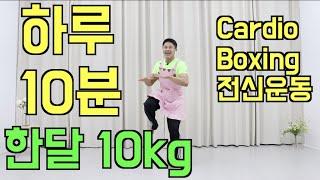 하루 10분 전신운동 홈트레이닝 l 10-minute Cardio Boxing Workout
