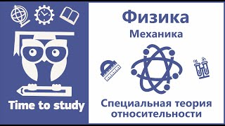 Физика: подготовка к ЕГЭ. Специальная теория относительности