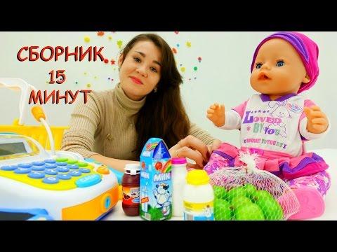 #СБОРНИК все серии подряд: игры для девочек и детское видео про Беби БОН Эмили. Куклы на #ютуб