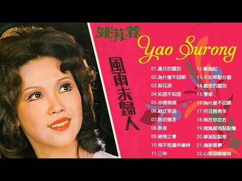 姚蘇蓉 Yao Surong - 經典老歌國語 - 金曲精选 - 姚蘇蓉最着名的歌曲 - 好歌推薦100首 - 十二首姚蘇蓉耳聽能熟珍藏經典 - 歌詞版 - 好歌聽出好心情