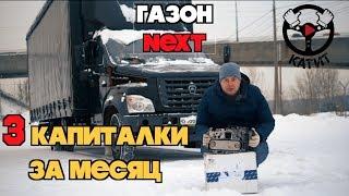 видео: ГАЗОН NEXT- 3 КАПРЕМОНТА ЗА МЕСЯЦ! ВОЖУ ПО 7 ТОНН!!