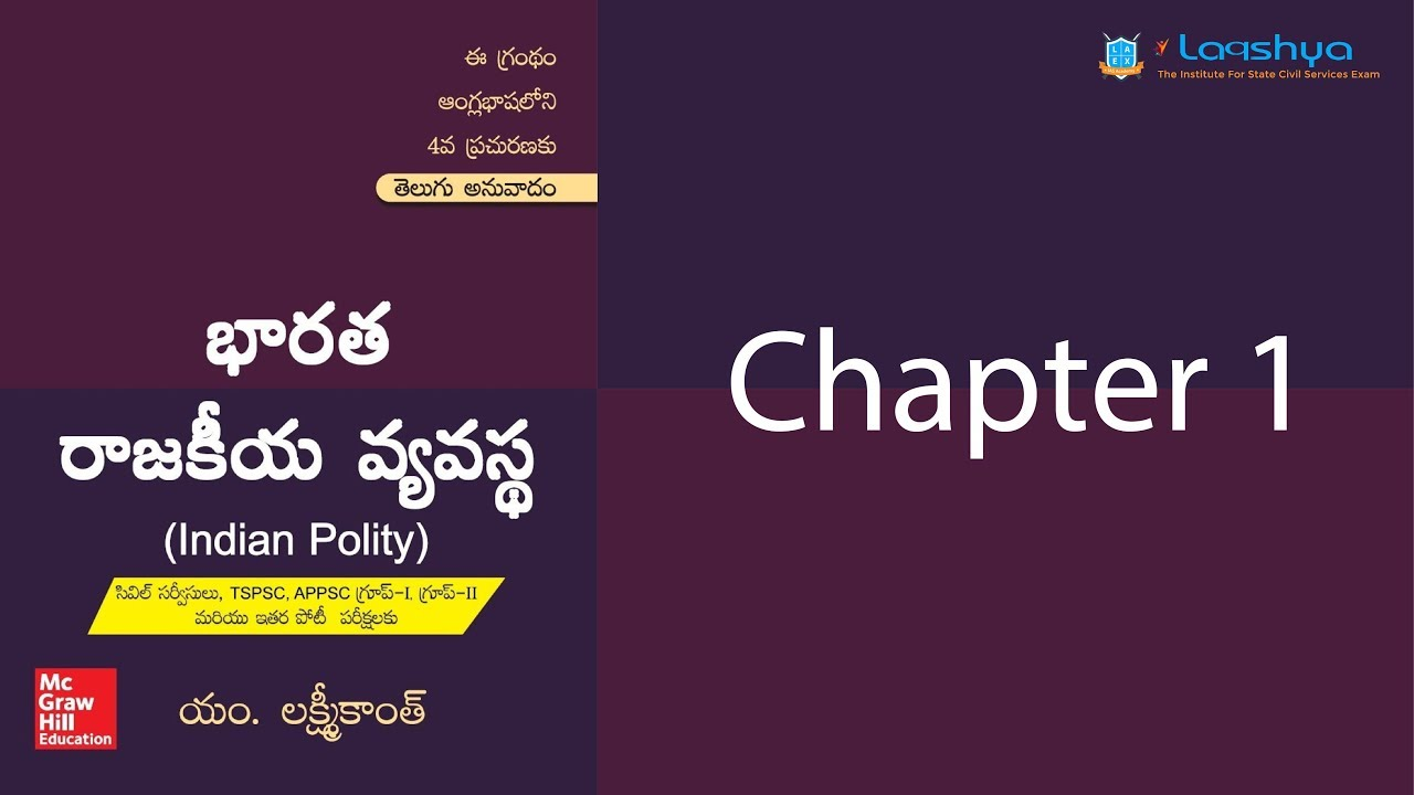 Laxmikanth Indian Polity Chapter 1-Telugu : LightTube
