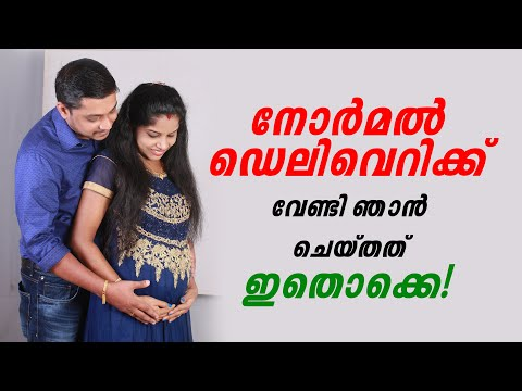 Pregnant story in malayalam  My Pregnancy Story    Pregnancy tips in Malayalam    Pregnancy test   