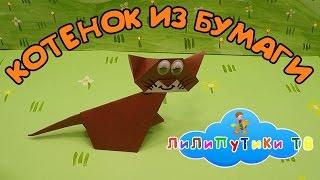 Как сделать из бумаги котенка   #оригами кот ❤️ Лилипутики ТВ