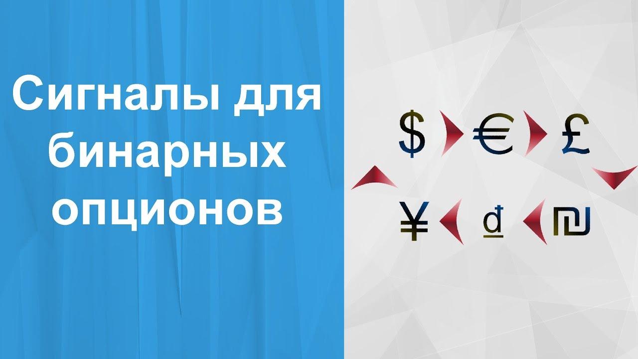 Сигналы для Бинарных Опционов Grosl - Торговые | Подписка на Сигналы Бинарных Опционов