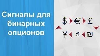 Сигналы для Бинарных Опционов Grosl  - Торговые Сигналы онлайн -Бинарные Опционы