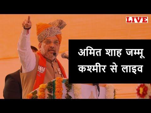 HCN News | अमित शाह जम्मू कश्मीर से लाइव | Amit Shah Live From Vijay Sankalp Sammelan at Jammu