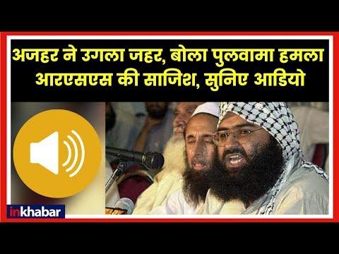 Masood Azhar claims RSS conspires Pulwama Attack मसूद अजहर ने पुलवामा के लिए RSS को जिम्मेदार बताया