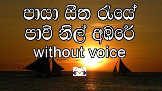 Paya Seetha Raye Karaoke (without voice) පායා සීත රැයේ