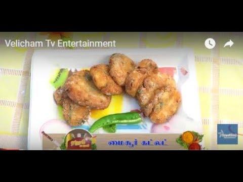 ஏழாம் சுவை - மைசூர் கட்லட்   | Velicham Tv Entertainment