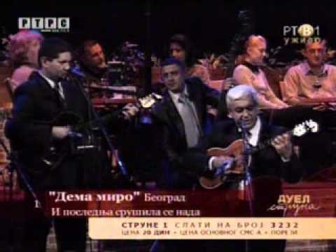 Marinko Rokvić - Ruža