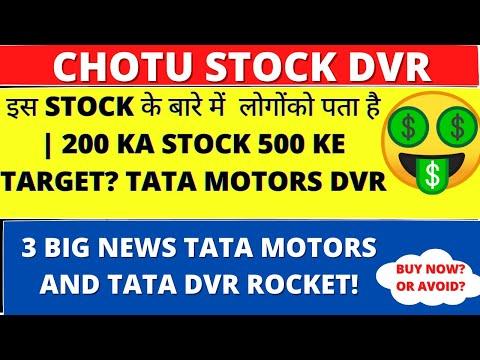 CHOTU STOCK TATA MOTORS DVR 💥 TATA MOTORS 3 BIG NEWS💥 TATA MOTORS DVR 500 TARGETS?💥 TATA POWER SHARE