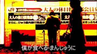 『ネムルバカ(2008.4.22)』 作詞:鯨井ルカ / 作曲:PEAT MOTH(...