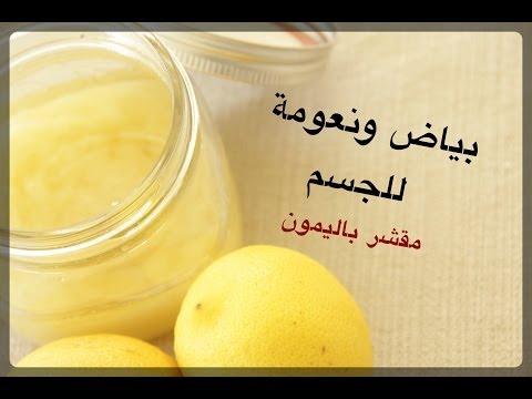 مقشر الليمون بياض ونعومة الجسم