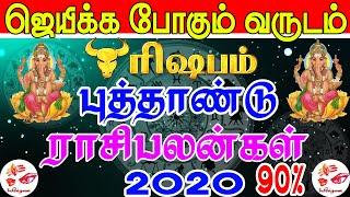ரிஷபம் புத்தாண்டு ராசிபலன் 2020 Taurus New Year horoscope 2020