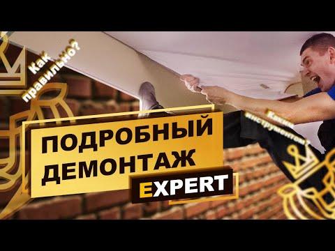 Как снять и поставить натяжной потолок своими руками