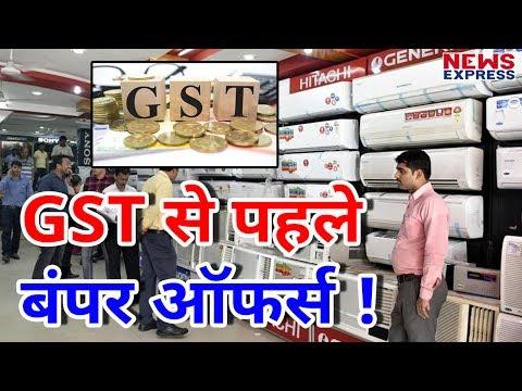 GST के लागू होने से पहले Market में मिल रहें हैं बंपर Offers, आप भी ले सकते हैं Benefit