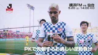 今季3度目の連勝を狙う横浜FMが連敗中の仙台を迎える 明治安田生命J1...
