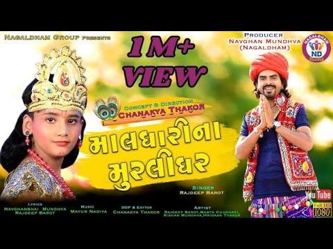 Rajdeep Barot- Maldhari Na Murlidhar | Full HD Gujrati Video Song 2018 | Nagaldham Group |