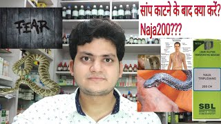 Snake bites!Types Symptoms Homeopathic medicine and first aid for snake bite? What to do?Myth?
