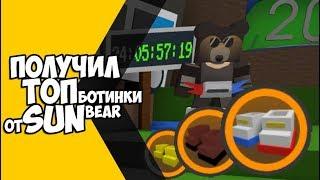 Получил ТОП ботинки от SUN BEAR в Bee Swarm Simulator + 2 новых кода!!!