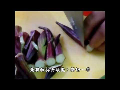 料理鐵人採鮮廚房‧尋找台灣好食材<實作>篇
