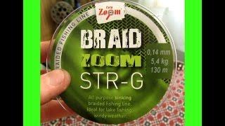 Обзор рыболовного шнура Carp Zoom Braid Zoom STR G + тест испытания на прочность(Тест рыболовного шнура Carp Zoom Braid Zoom STR G + обзор испытания на прочность. В этом видео я немного расскажу про..., 2016-02-16T20:46:27.000Z)