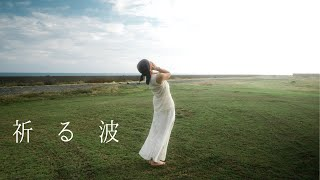 『祈る波』高知県室戸市でコンテンポラリーダンスを踊る | Contemporary dance in MUROTO, Japan