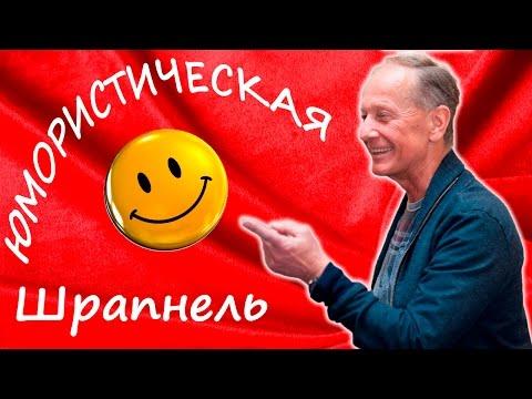 Михаил Задорнов. Юмористическая шрапнель
