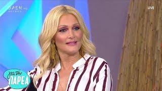 Η Νατάσα Θεοδωρίδου Για Την Παρέα 24/6/2019 | OPEN TV