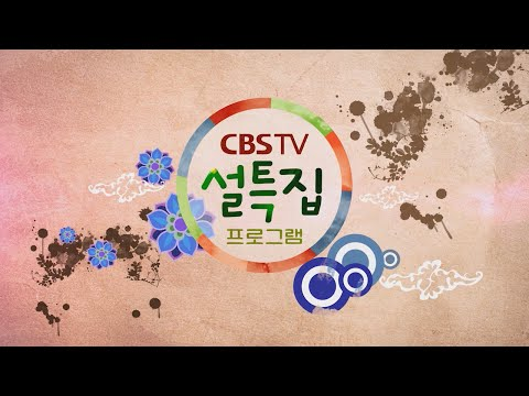 CBSTV 설특집 프로그램 안내