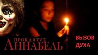 Проклятие Аннабель - Вызов духа - Страшилка