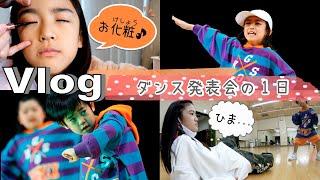 ★Vlog★あきあさぎんダンス発表会の1日♪お化粧するよ〜