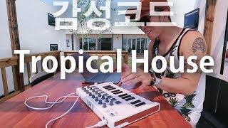 감성코드로 만든 트로피컬 하우스 / tropical house making