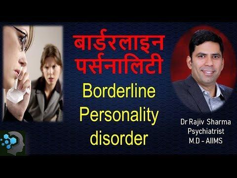 Borderline personality disorder- Dr Rajiv Sharma Psychiatrist in Hindi