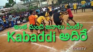 Kabaddi Match at Avanigadda in Andhra Pradesh | Kabaddi part 1