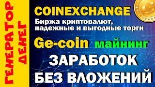 CoinExchange новая биржа с майнингом собственной монеты! Не упусти ШАНС!