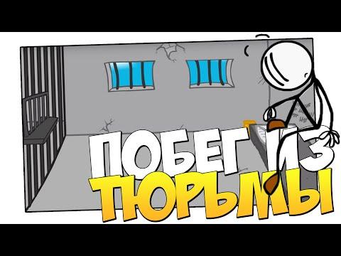 ГЕНРИ СТИКМАН: ПОБЕГ ИЗ ТЮРЬМЫ - Escaping The Prison ▷ Флэш Игры