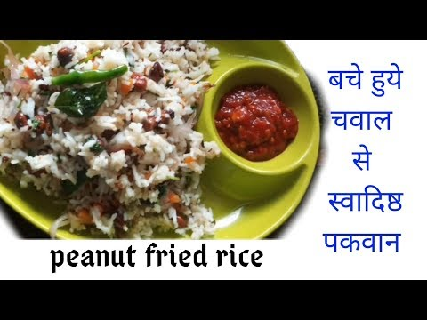 Peanut fried rice recipe from left over rice  by ayana&39;s channel