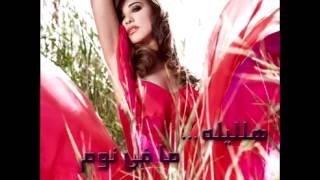 Najwa Karam...Shou Halilah | نجوى كرم...شو هلليله