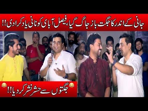 Jani Ki Jugton Ne Faisalabadion Ko Maza Chakha Diya!! | Seeti 24