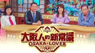 2018年8月18日(土)夜6時59分~8時54分 放送 「大阪人の新常識 OSAKA ...