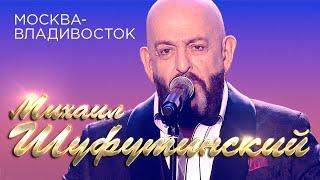 Михаил Шуфутинский -  Москва-Владивосток (Юбилейный концерт «Артист», 2018)