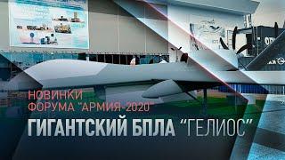 Гигант среди БПЛА «Гелиос РЛД» на форуме «Армия -2020»