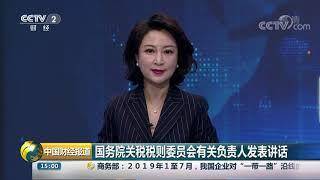 [中国财经报道]国务院关税税则委员会有关负责人发表讲话| CCTV财经